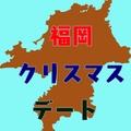 【2018】福岡でクリスマスに行きたい人気&穴場のデートスポット15選!