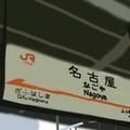 名古屋駅周辺で暇つぶしするならココ!おすすめスポット18選をご紹介!